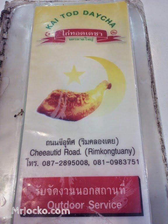Food Review Restoran Kai Tod Daycha Hatyai Thailand