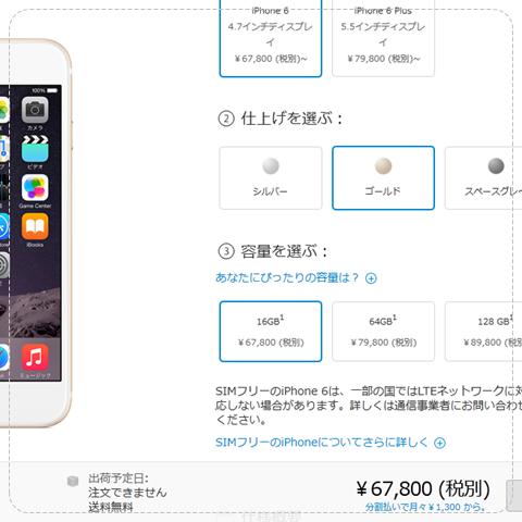 Harga iPhone 6 dan iPhone 6 Plus Di Fukuoka, Jepun