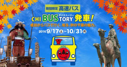 Bas Percuma Dari Narita Airport Ke Choshi Dan Kamogawa