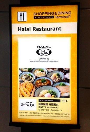 restoran_halal_narita_airport