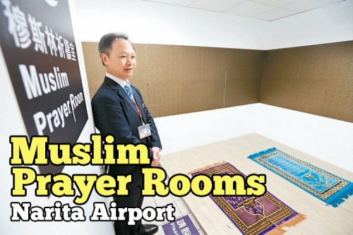 Muslim Prayer Rooms Di Narita International Airport