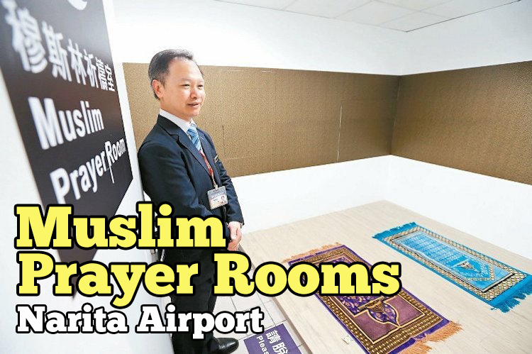 prayer-room-narita-airport-02-copy