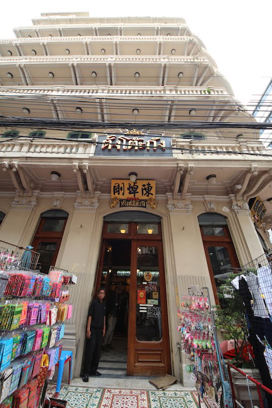 Kedai Emas Tang Toh Kang