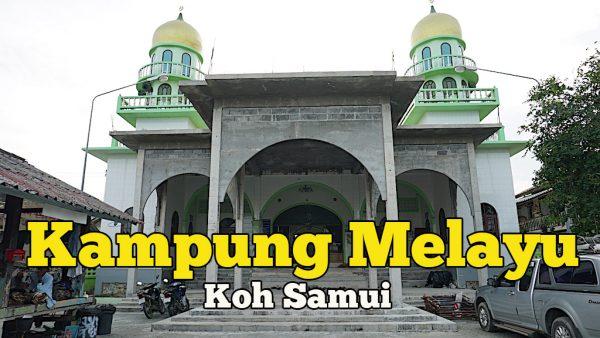Kampung Melayu Koh Samui Ada Komuniti Muslim Sejak Berzaman