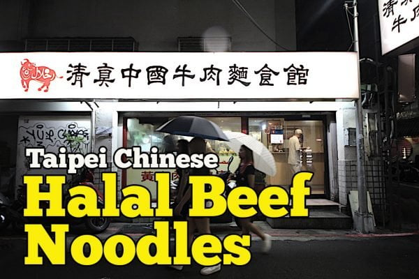Halal Chinese Beef Noodles Restaurant Taipei