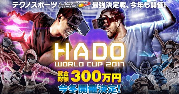 hado_world_cup