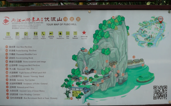 Fubo Scenic Area Guilin
