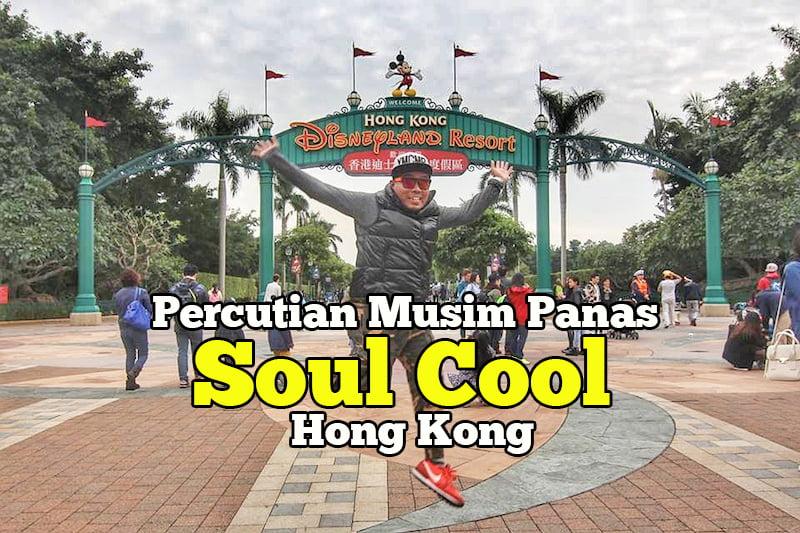 percutian-musim-panas-hong-kong-soul-cool-copy