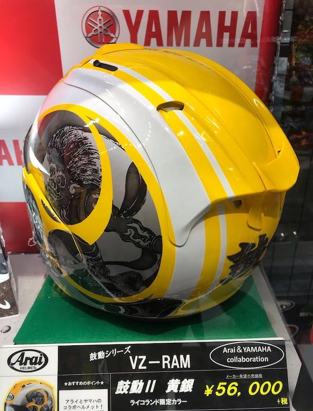 Helmet Arai Yamaha VZ RAM Yellow Kodo 2020
