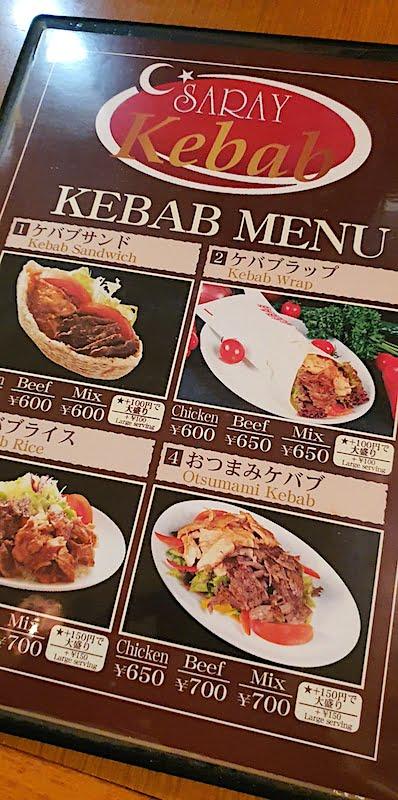 Saray-Kebab-Caffe-Halal-Asakusa-Station-07