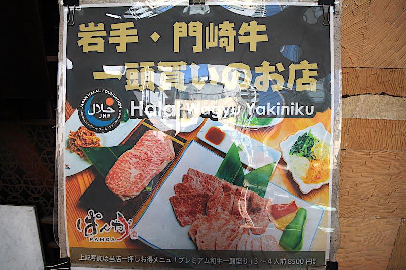 halal-wagyu-yakiniku-panga-taito-city-chiba-02
